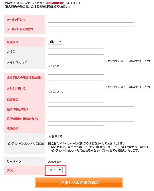 登録項目入力
