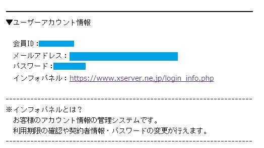インフォパネルのログイン方法