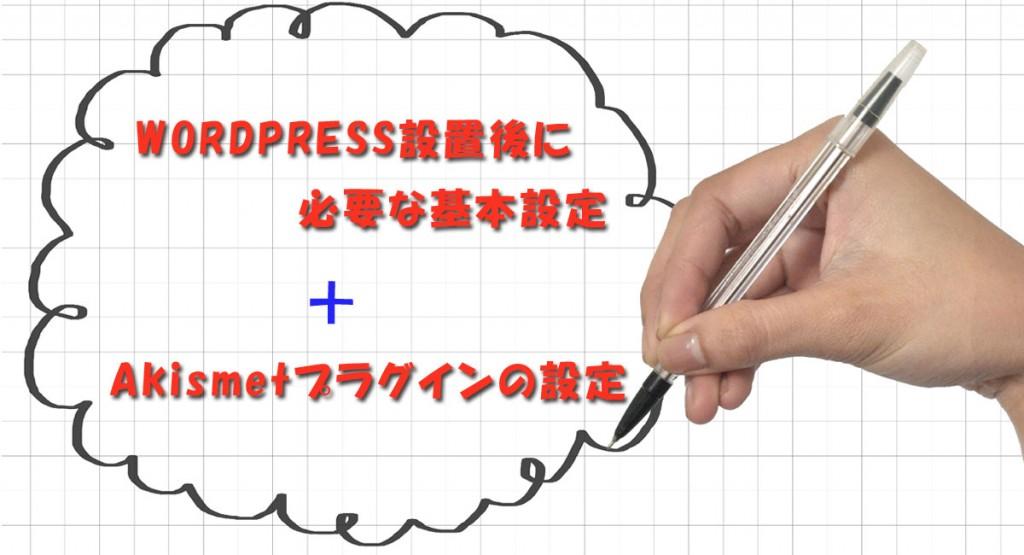 WORDPRESSインストール後の最低限の基本設定!!