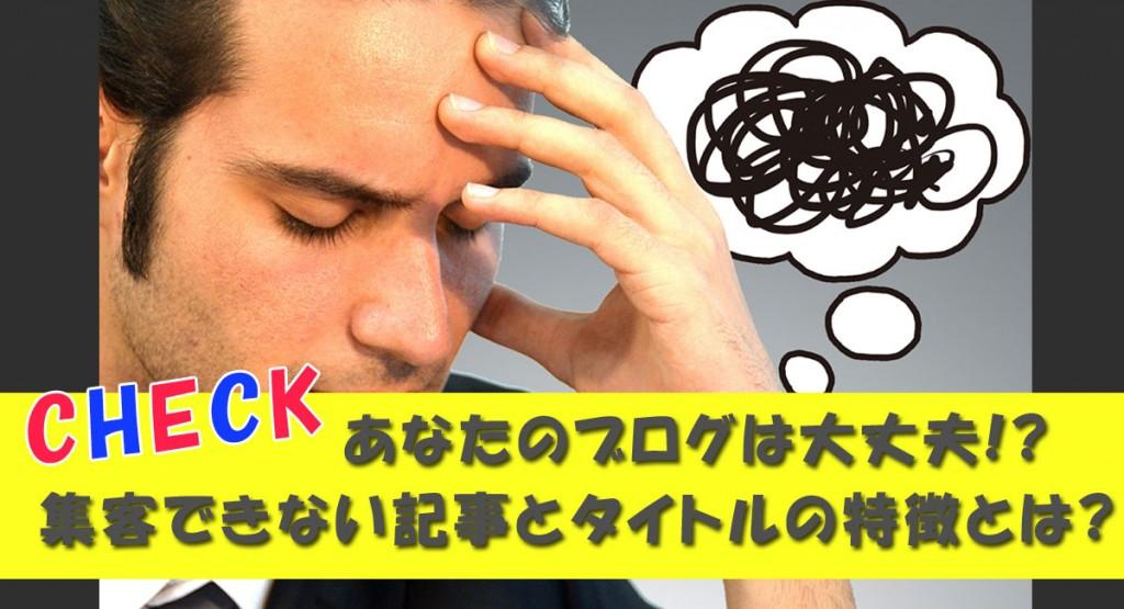 集客できるブログ記事とタイトルの付け方!!