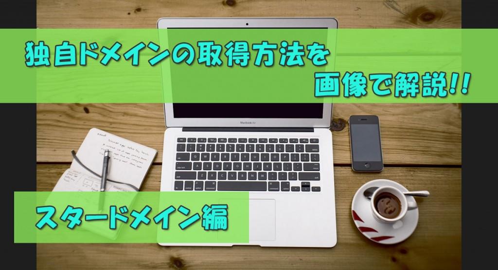 独自ドメインを取得する方法【スタードメイン編】!!