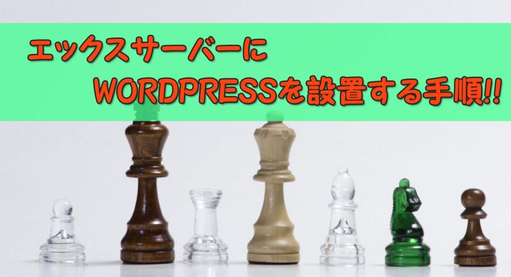 エックスサーバーにワードプレスを設置する手順!!