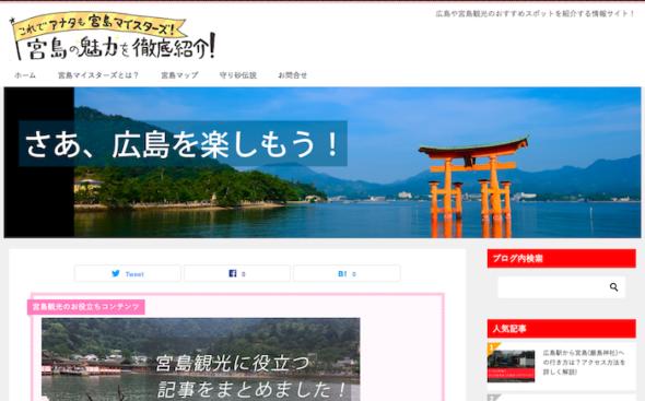 広島観光ブログ