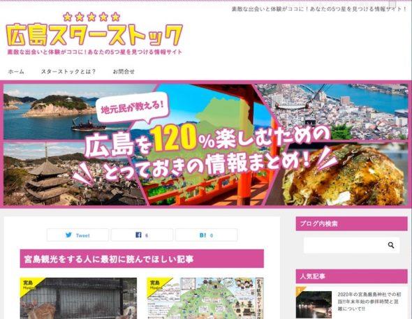 広島スターストックのサイト画像